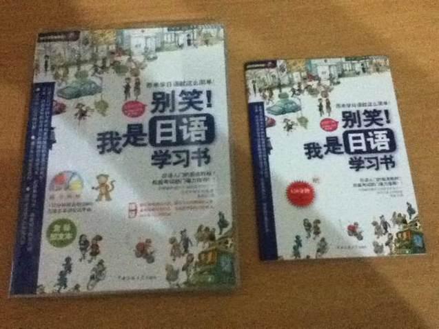新买的日语学习书