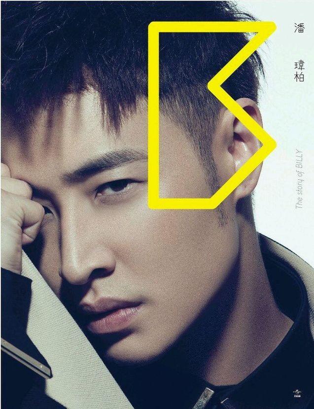 潘玮柏/#潘玮柏# 24个比利专辑封面和升级影音庆功版封面