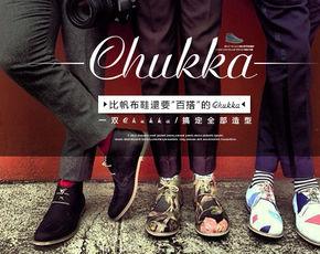 比帆布鞋还要百搭的Chukka:如果问起最百搭的鞋款,肯定很多人会说C牌帆布鞋,但是在Amy看来最百搭最实用最有型的一定是Chukka,不论是长裤、短裤,还是牛仔裤、休闲裤,春夏秋冬,一双Chukka搞定全部造型。作为各大品牌每年必出的款式,在材质、色彩上面更是玩足了花样。
